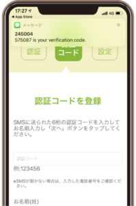 認証コードを登録